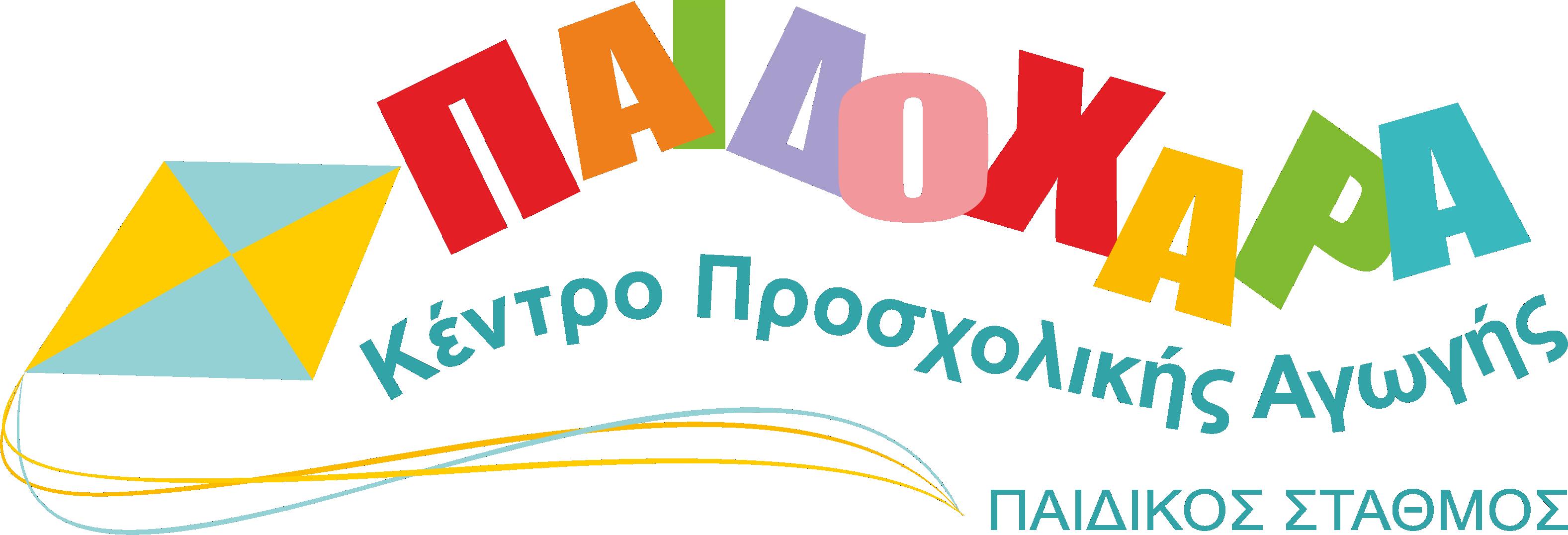 ΠΑΙΔΟΧΑΡΑ - Βρεφονηπιακος Σταθμός